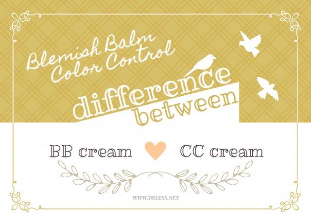 BBクリームとCCクリームの違い アイキャッチ