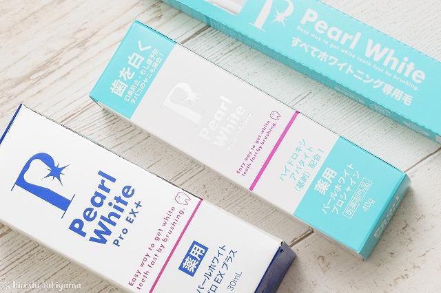 パールホワイトプロEX+パールホワイトプロシャイン+ホワイトニング歯ブラシ