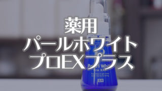 薬用パールホワイトプロEXプラス