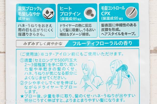 プロカリテ 縮毛ジュレの効果 湿気ブロック・ヒートプロテイン・毛髪コントロール
