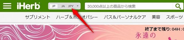 iHerbで日本語に切り替える場所