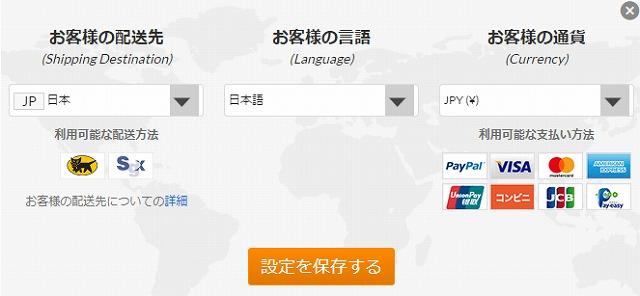 iHerbの発送方法・言語・支払いが選べる画面