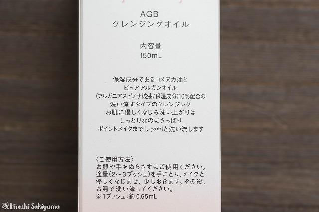 AGB(アルガンビューティー) クレンジングオイルの特徴