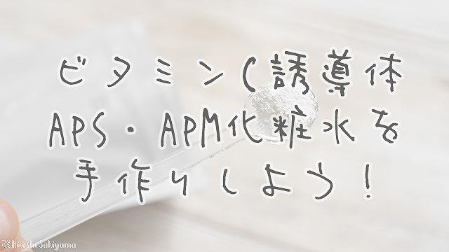 ビタミンC誘導体APS・APMを手作りしよう