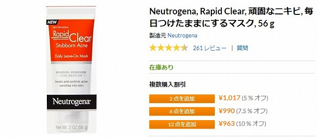 Neutrogena, Rapid Clearの商品で「頑固なニキビ, 毎日つけたままにするマスク」