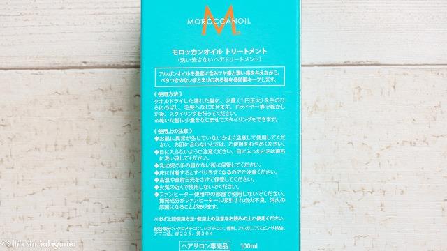 モロッカンオイルの箱の裏を正面から、日本語表記