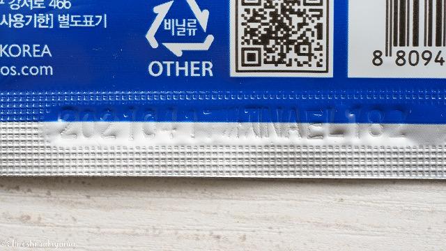 メディヒールのパッケージの使用期限