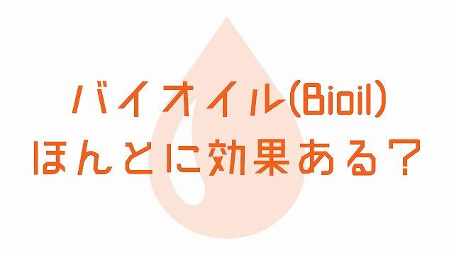 バイオイル(Bioil) ほんとにニキビ跡・妊娠線に効果ある?
