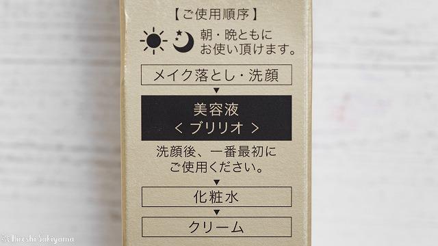チェルラーブリリオを使う順番、使い方 洗顔後一番最初にと書いてある