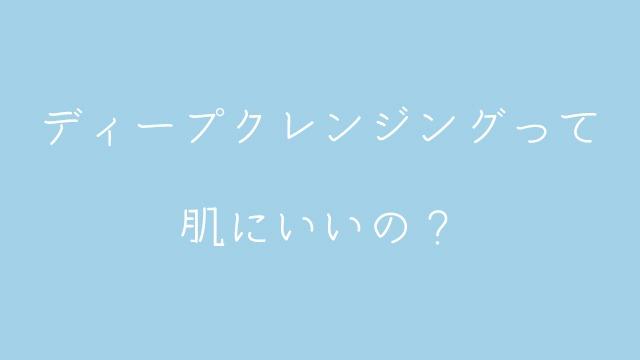 和田さん。のディープクレンジングって肌にいいの?