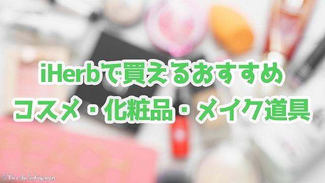 iHerbで買えるおすすめのコスメ・化粧品・メイク道具
