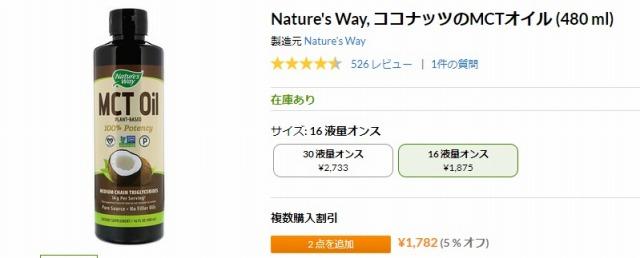 iHerbで買えるNature's Way, ココナッツのMCTオイル