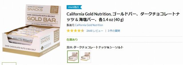 iHerbで買えるプロテインバー「California Gold Nutrition, ゴールドバー、ダークチョコレートナッツ & 海塩バー」