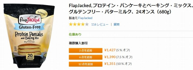 iHerbで買えるプロテインパンケーキ「FlapJacked, プロテイン・パンケーキとベーキング・ミックス、グルテンフリー・バターミルク」