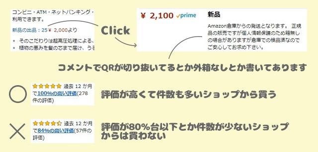 Amazonの出品者のコメント、評価の確認の仕方