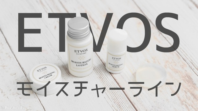 ETVOS(エトヴォス) モイスチャーライン