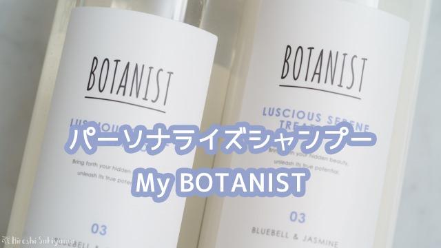 パーソナライズシャンプー My BOTANIST (マイボタニスト)