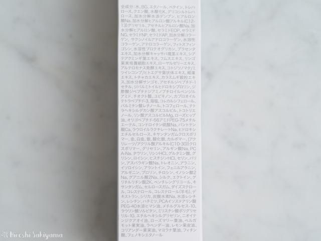オンリーミネラル エクストラセラムの全成分表示