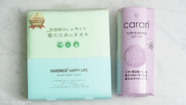 ハホニコ ヘアドライマイクロファイバータオル(美容師さんが考えた髪のためのタオル)とシービージャパン 速乾ヘアドライタオル マイクロファイバー カラリ carari