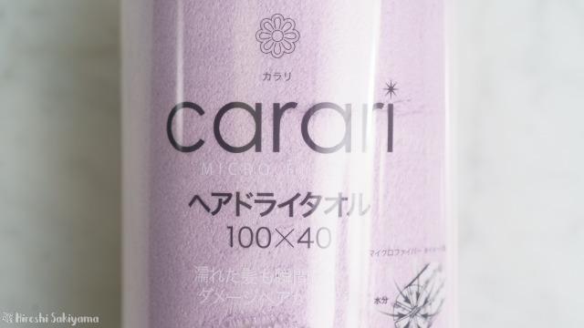 シービージャパン 速乾ヘアドライタオル マイクロファイバー カラリ carariのパッケージ、サイズとか