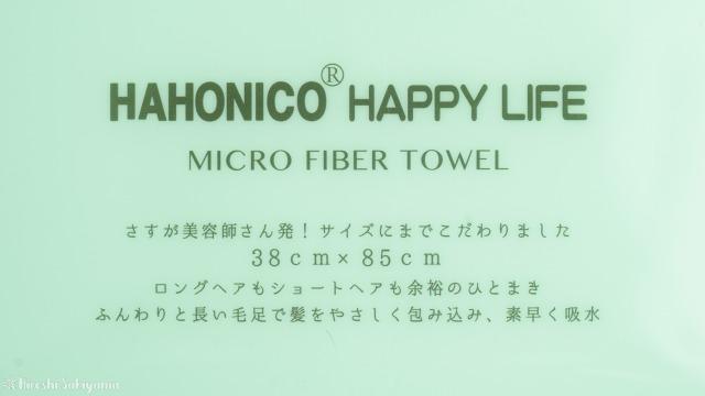 ハホニコ ヘアドライマイクロファイバータオル(美容師さんが考えた髪のためのタオル)のパッケージ、サイズとか