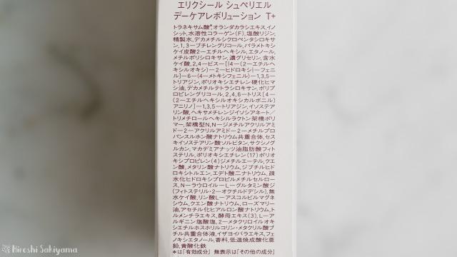 【朝用乳液】エリクシール シュペリエル デーケアレボリューション T+の全成分