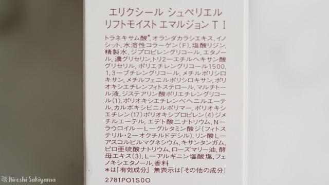 【乳液】エリクシール シュペリエル リフトモイスト エマルジョン Tの全成分