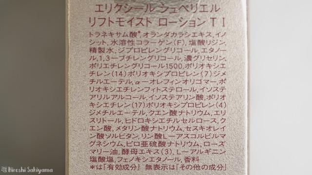 【化粧水】エリクシール シュペリエル リフトモイスト ローション Tの全成分