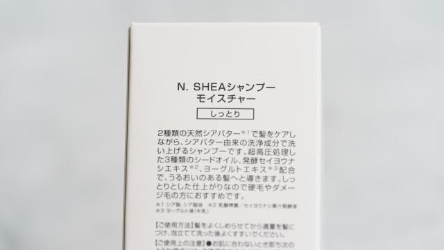 N. シアシャンプー モイスチャーの外箱に書かれている商品成分
