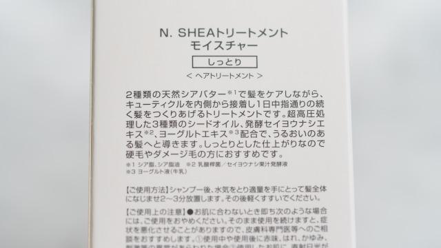 N. シアトリートメント モイスチャーの外箱に書いてある商品説明