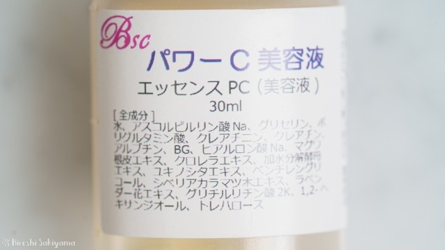 ビーエスコスメ パワーC美容液のラベル、全成分